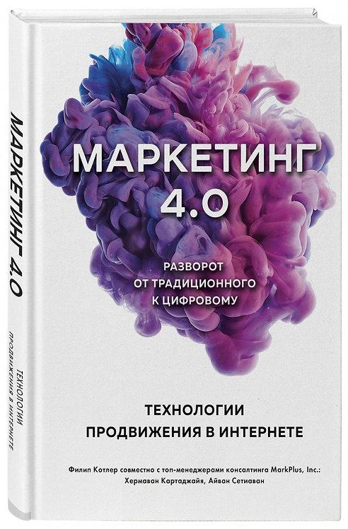 Маркетинг 4.0. Технологии продвижения в и