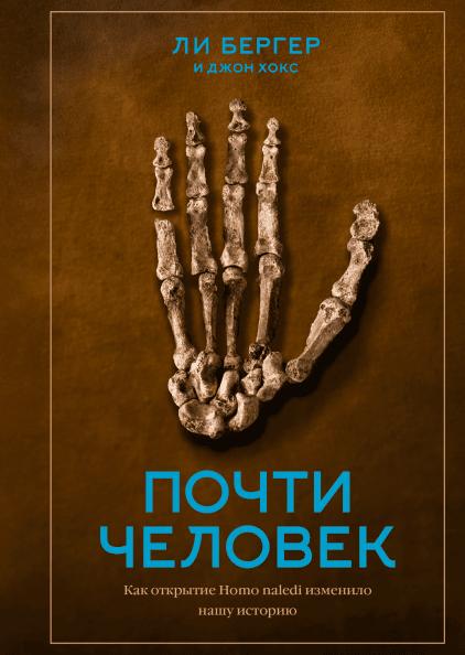 Почти человек։ Как открытие Homo naledi изменило нашу историю