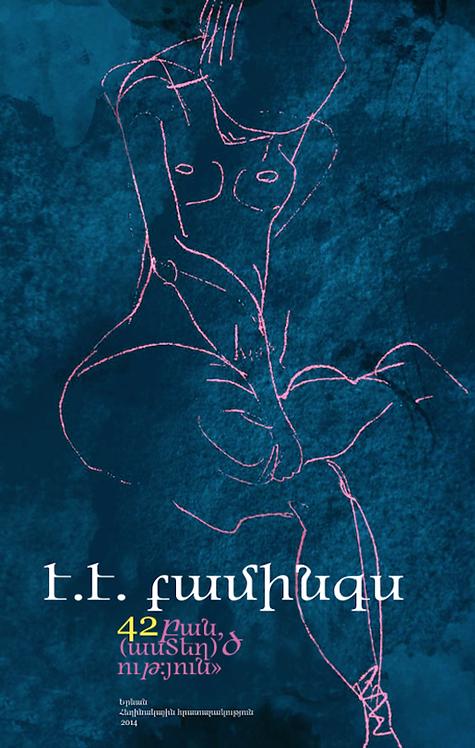Է.Է. Քամինգս. 42 բանաստեղծություն