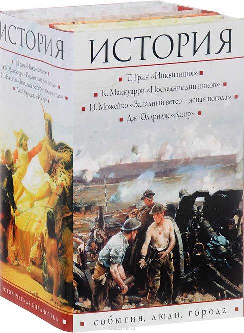 История. События, люди, города (комплект из 4 книг)
