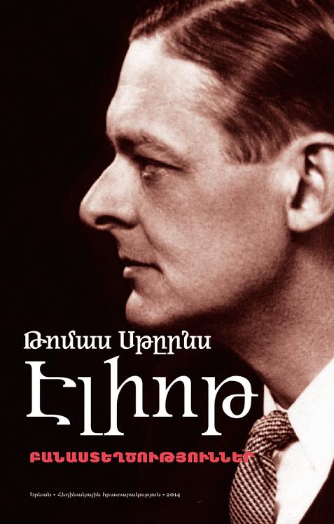 Թ.Ս. Էլիոթ, «Բանաստեղծություններ»