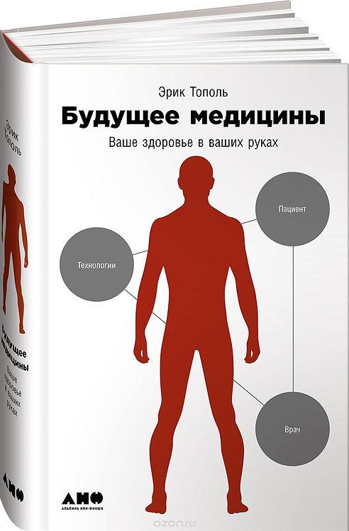 Будущее медицины. Ваше здоровье в ваших руках