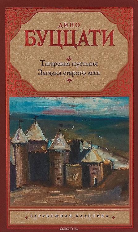 Татарская пустыня. Загадка старого леса