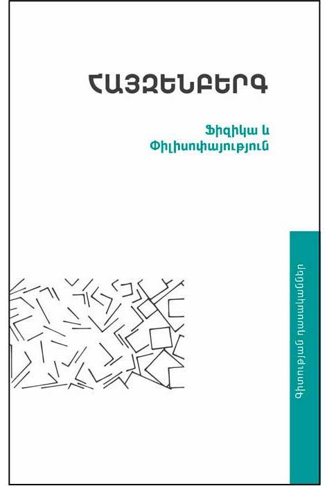 Ֆիզիկա և փիլիսոփայություն