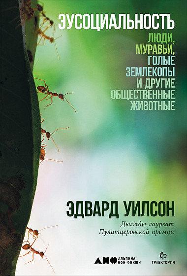 Эусоциальность։ Люди, муравьи, голые землекопы и другие общественные животные
