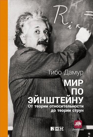Мир по Эйнштейну