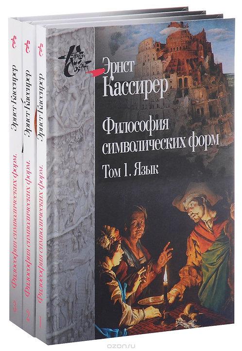 Философия символических форм. В 3-х томах