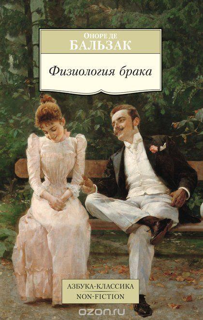Физиология брака