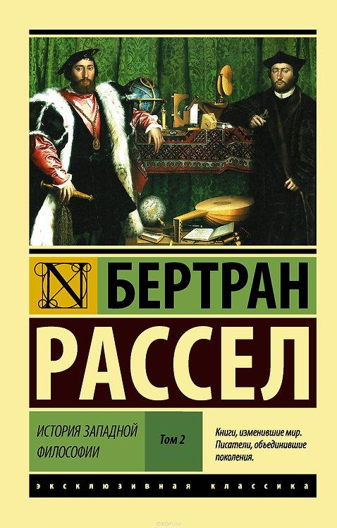 История западной философии. В 2-х томах