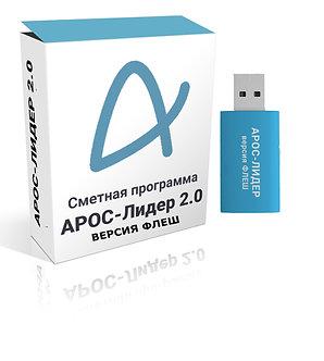 ПК «АРОС-Лидер 2.0» флеш-версия (предзаказ)
