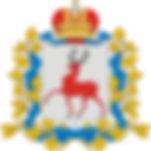 Департамент Нижегородской области.jpg