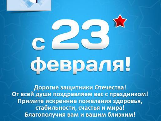 Коллеги, поздравляем с 23 февраля!