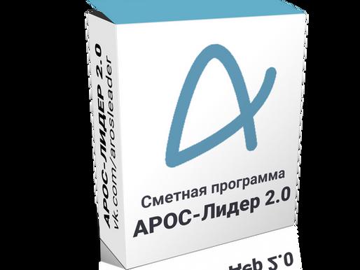 АРОС-Лидер 2.0. Версия 5.3.1