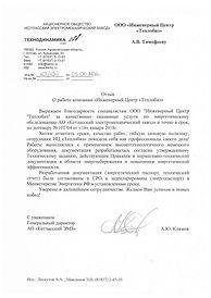 """Отзыв АО """"Котласский электромеханический завод"""""""