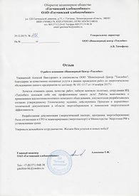 """Отзыв АО """"Гатчинский фанерный комбинат"""""""