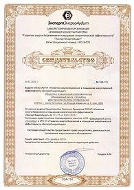 "Свидетельство СРО ИЦ ""ТЕПЛОБИЗ"".jpg"