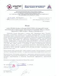 """Отзыв ПАО УМПО """"ОКБ им. Люльки"""""""