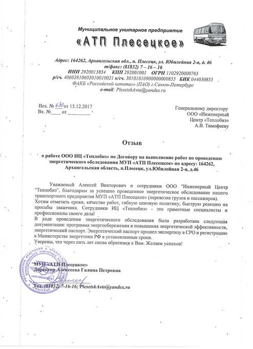 Отзыв АТП Плесецкое.jpg