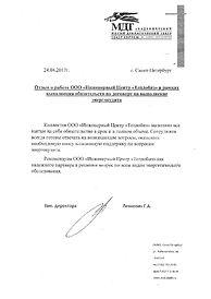 Отзыв МДТ Европы, г. Санкт-Петербург