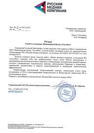 """Отзыв АО """"Русская Медная Компания"""""""