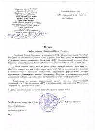 Отзыв Управление делами Президента ОК Бо