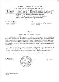 """Отзыв ГП ЧАО """"Издательство """"Крайний Север"""""""