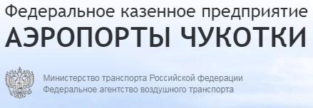 """ФКП """"Аэропорты Чукотки"""", Чукотский АО"""
