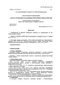 ГОСТ Р МЭК 60622-2002