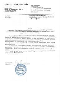 """Отзыв ООО """"ТОЭК-Уральский"""""""