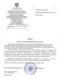 Отзыв Пенсионный фонд Российской Федерации