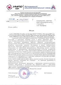 """Отзыв ПАО УМПО """"Лыткаринский машиностроительный завод"""""""