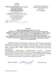 """Отзыв АО """"Завод """"Микроприбор"""""""