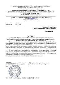 "Отзыв МБУК ""ЦДС ЗАТО Александровск"""