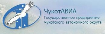 "ГП ЧАО ""Чукотавиа"", Чукотский АО"