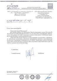 """Отзыв АО """"Средне-Невский Судостроительный завод"""""""