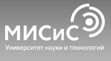 НИТУ «Мисис», г. Москва
