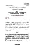 ГОСТ Р 51321.4-2000