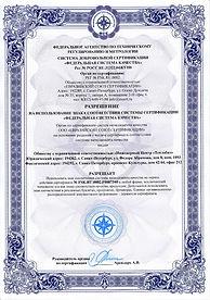 """Разрешение на использование знака соответствия системы сертификации """"ФЕДЕРАЛЬНАЯ СИСТЕМА КАЧЕСТВА"""""""