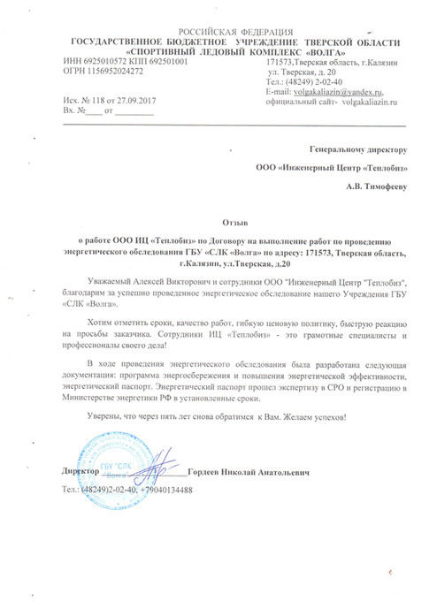 Отзыв ГБУ СЛК Волга.jpeg