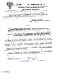 """Отзыв ФКП """"Аэропорты Чукотки"""""""
