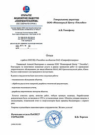 """Отзыв АО """"Севернефтегазпром"""""""