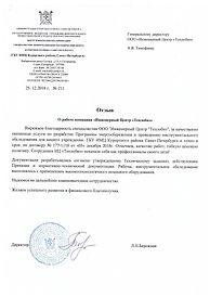 Отзыв ГБУ ИМЦ Курортного района Санкт-Петербурга