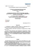 ГОСТ Р 51321.3-99 (2003)