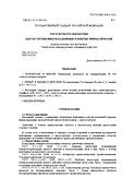 ГОСТ Р МЭК 60623-2002