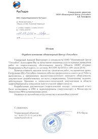 """Отзыв ООО """"СервисНедвижимость РусГидро"""""""