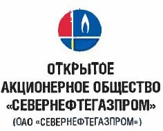 """АО """"Севернефтегазпром"""", г. Новый Уренгой"""