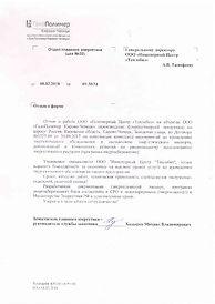 """Отзыв ООО """"ГалоПолимер Кирово-Чепецк"""""""