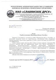 """Отзыв НАО """"Славянское ДРСУ"""""""