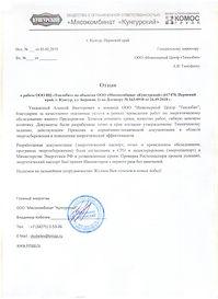 Отзыв Мясокомбинат Кунгурский.jpg