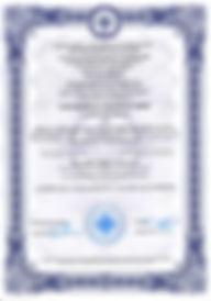 Сертификат соответствия ИСО 9001-2015